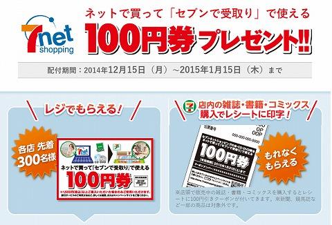 セブンネットでセブン受取りを選択すると100円券プレゼント