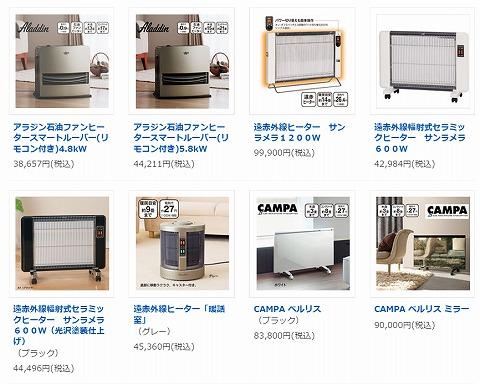 対象の暖房器具