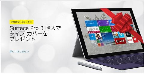 マイクロソフト Surface Pro 3購入でタイプカバーをプレゼント