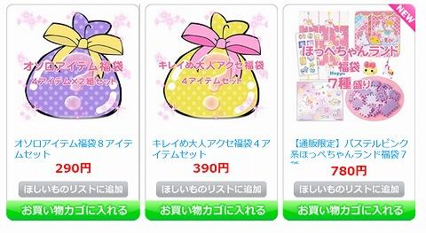 3種類の福袋の販売価格