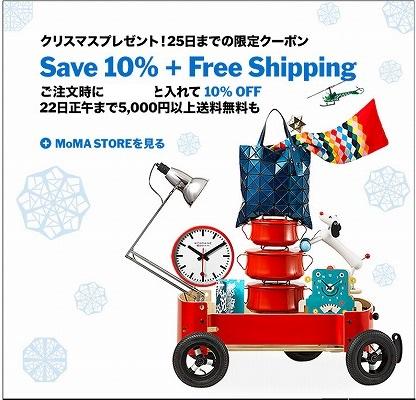 MOMA クリスマスプレゼントの10%OFFクーポン