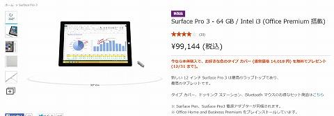 Surface Pro 3の特徴と価格