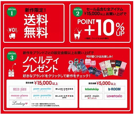 ナルミヤオンライン 3つのクリスマスキャンペーン