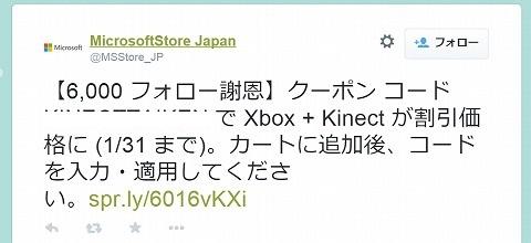 MicrosoftStoreでXbox OneとKinectがクーポンで53,978円
