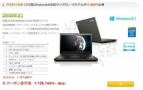 ThinkPad440の構成