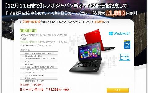 LENOVO 人気のパソコンが最大11880円割引クーポン