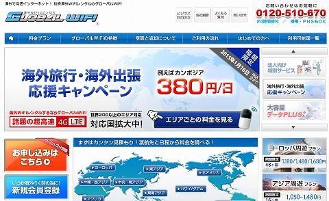 グローバルWiFi 先着15万名様に1000円クーポン