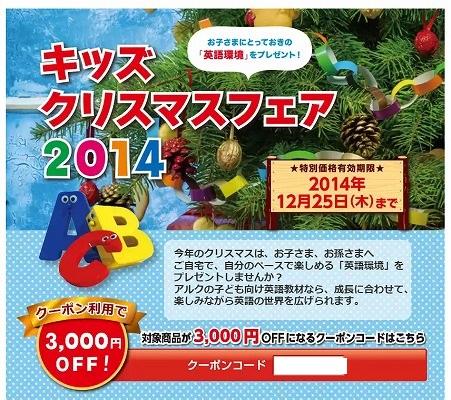 アルク クリスマスフェア2014 3000円クーポン