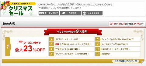 富士通直販WEB MART 最大23%OFFクーポン
