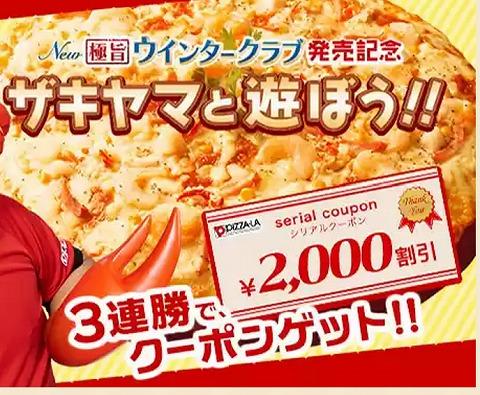 ピザーラ ザキガニじゃんけん3連勝で2000円クーポン