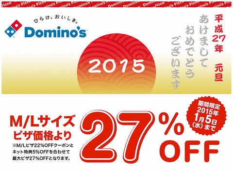 ドミノ・ピザ お年玉27%OFFクーポン