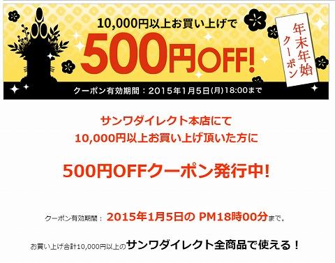 サンワダイレクト お正月の500円クーポンを配布
