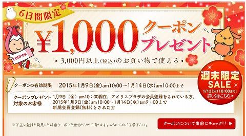アイリスプラザ 3千円以上で使える1000円割引クーポン!