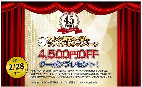 アルク 創業45周年の4500円割引クーポン