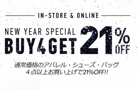 Forever21 4点以上で購入で21%OFF