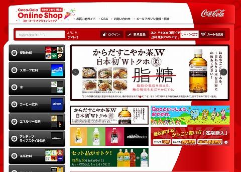 コカ・コーラオンラインのスクリーンショット