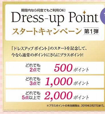 otto 最大2000円分のポイント還元