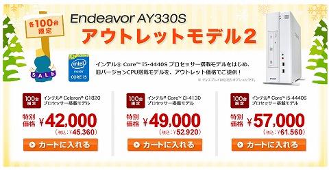 エプソン Endeavor AY330Sが4万2千円から販売