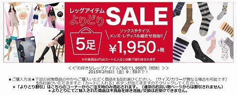 GUNZE公式通販 5点で1950円で販売