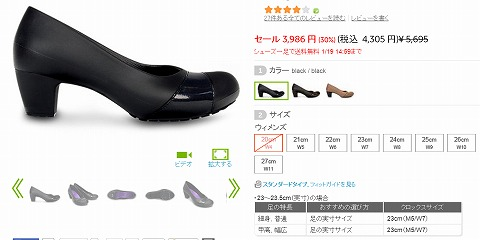 gianna heelの販売ページ画像