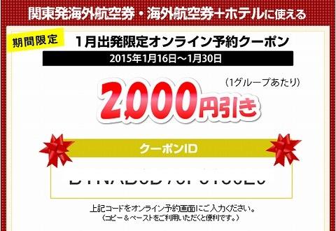 HIS 2015年2千円割引クーポン