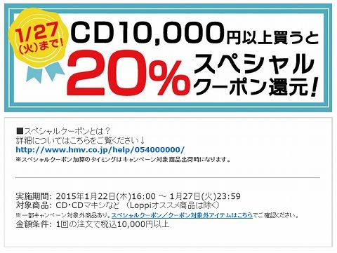 HMVオンライン 20%クーポン還元キャンペーン