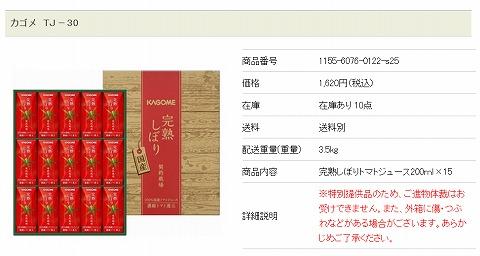 完熟しぼりトマトジュールの販売ページ画像