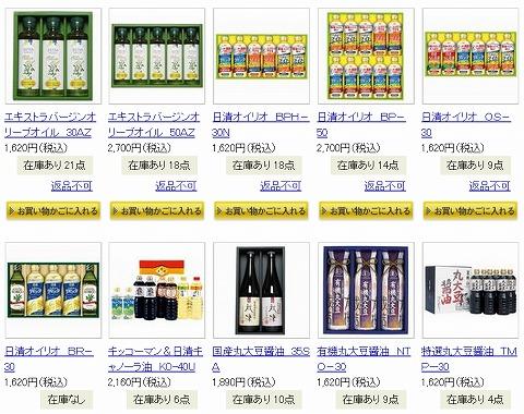 京王百貨店 食品ギフト処分市