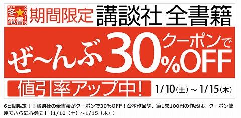BookLive!の講談社全品30%OFFクーポン
