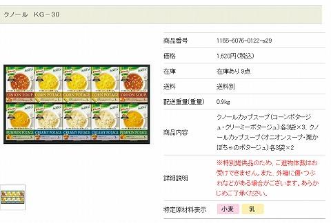 クノールカップスープの販売ページ画像