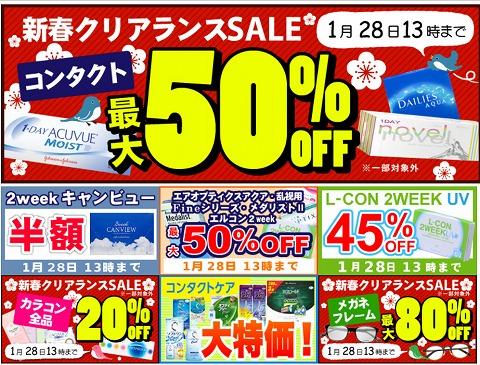 メガネスーパー 全品300円OFFクーポン