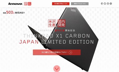 ThinkPad X1 Carbon JAPANが先行優先予約開始