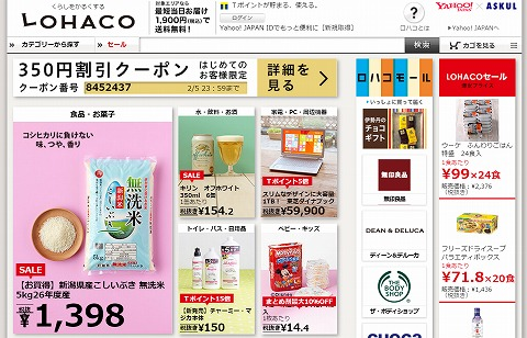 LOHACO 350円割引クーポン