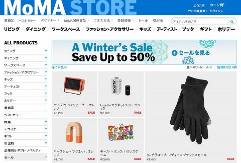 MoMA 最大50%OFFのWINTER SALE