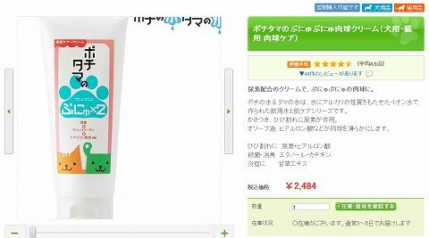 肉球クリームの販売ページ画像