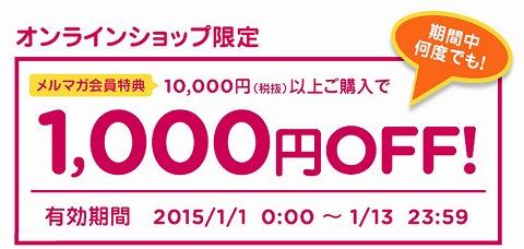 クロックス ニューイヤー1000円引きクーポン