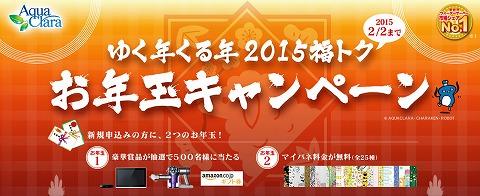 アクアクララ 3900円の特典付きお年玉キャンペーン