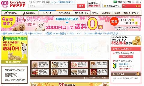 ペピイ 18日まで3000円以上で送料無料
