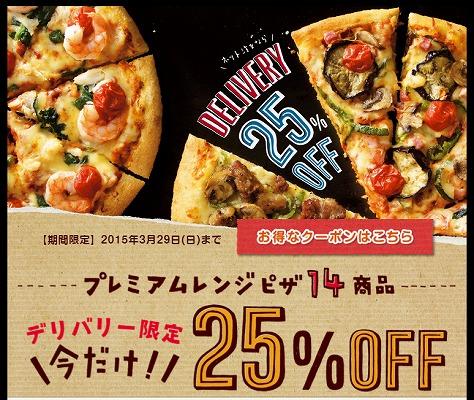 ドミノピザ 最大25%OFFのプレミアムレンジピザ用クーポン