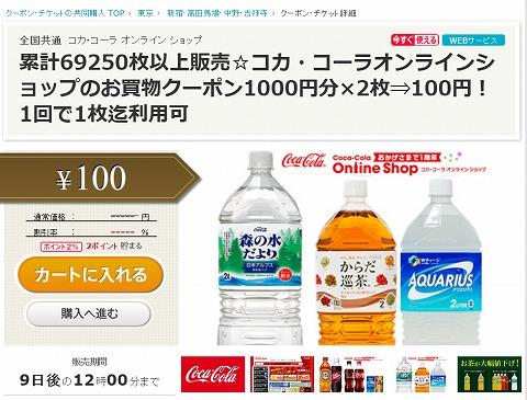 ポンパレモールでコカ・コーラオンラインの1000円クーポンが100円