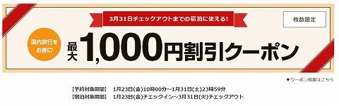 楽天トラベル 国内ホテル最大1000円引きクーポン