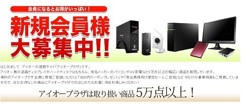 アイオープラザ 先着1万名に500円割引クーポン