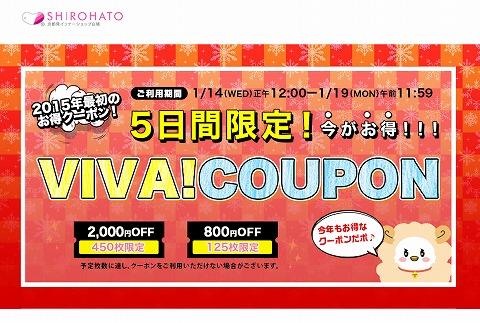 SHIROHATO 2015年最大2000円クーポン
