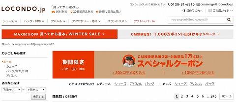 ロコンド CM放映記念20%OFFクーポン