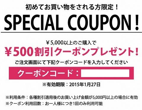 ピーチジョン 500円割引クーポンは27日まで