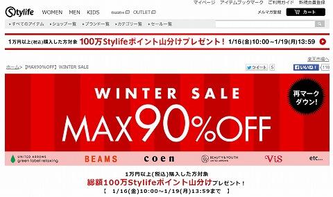スタイライフ 2015年MAX90%OFFのウィンターセール