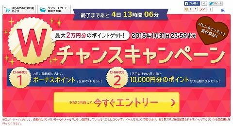 ポンパレモール 最大2万円分ボーナスポイント