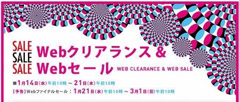 伊勢丹 Webクリアランスセール開催