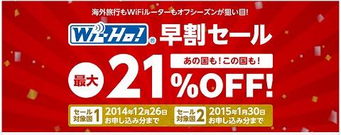 早期注文で海外レンタルWIFIのWi-Ho!が最大21%