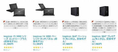 DELL 2015年新春5000円割引クーポン